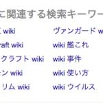 僕が初心者にWIKIサイトを勧める理由
