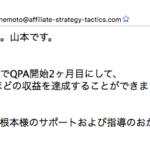 QPA実践者事例。29歳専業主婦山本さん開始2ヶ月目で30万達成