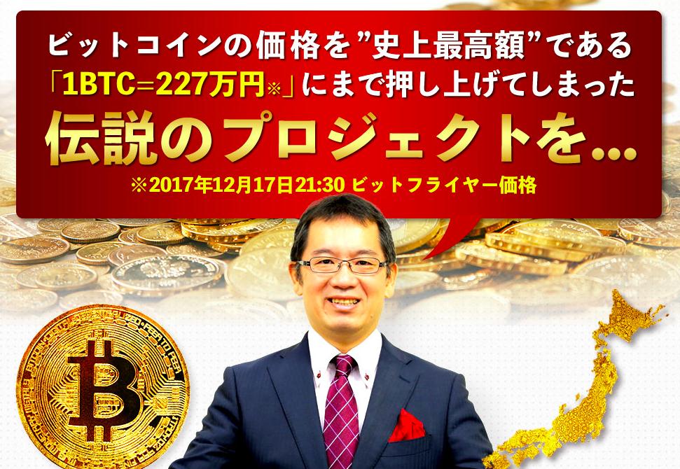 ビット コイン ジャパン プロジェクト 2018